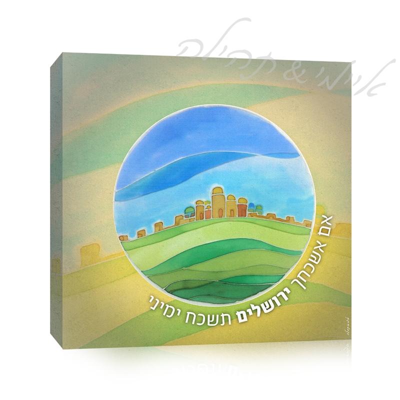 If I forget thee O Jerusalem... אם אשכחך
