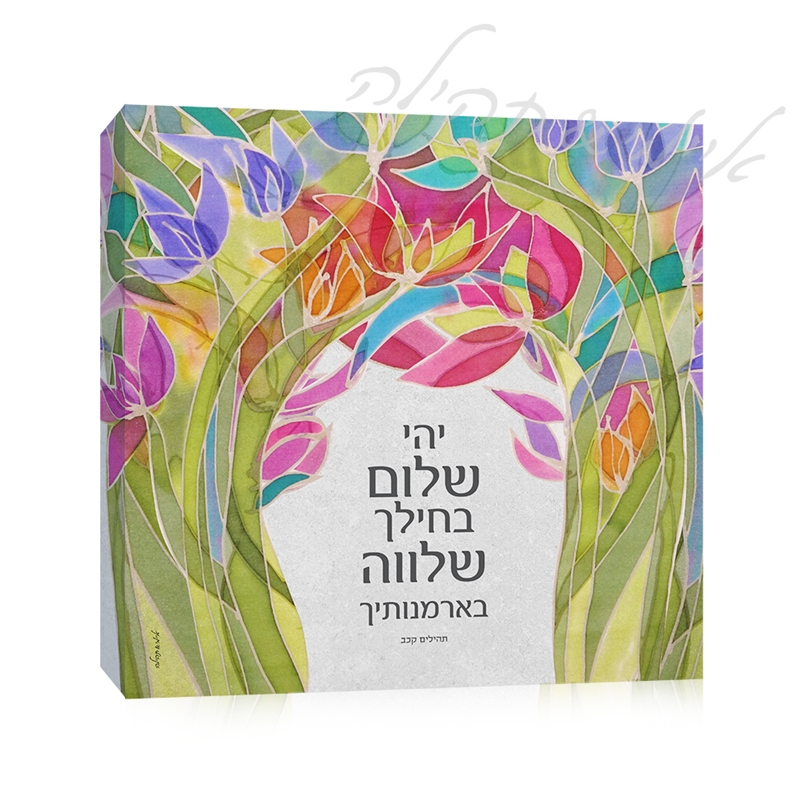 Blessing for the home... יהי שלום בחילך