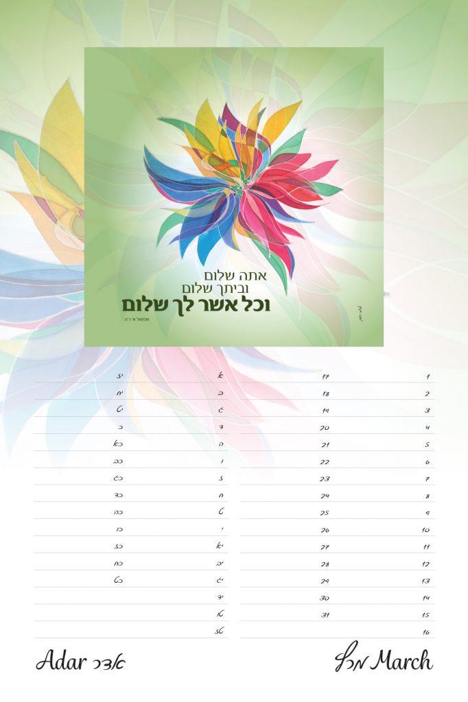 You are peace... March Adar  אתה שלום וביתך שלום וכל אשר לך שלום - מרץ אדר