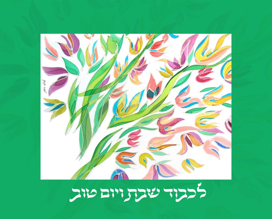 Floral Shabbat of Spring