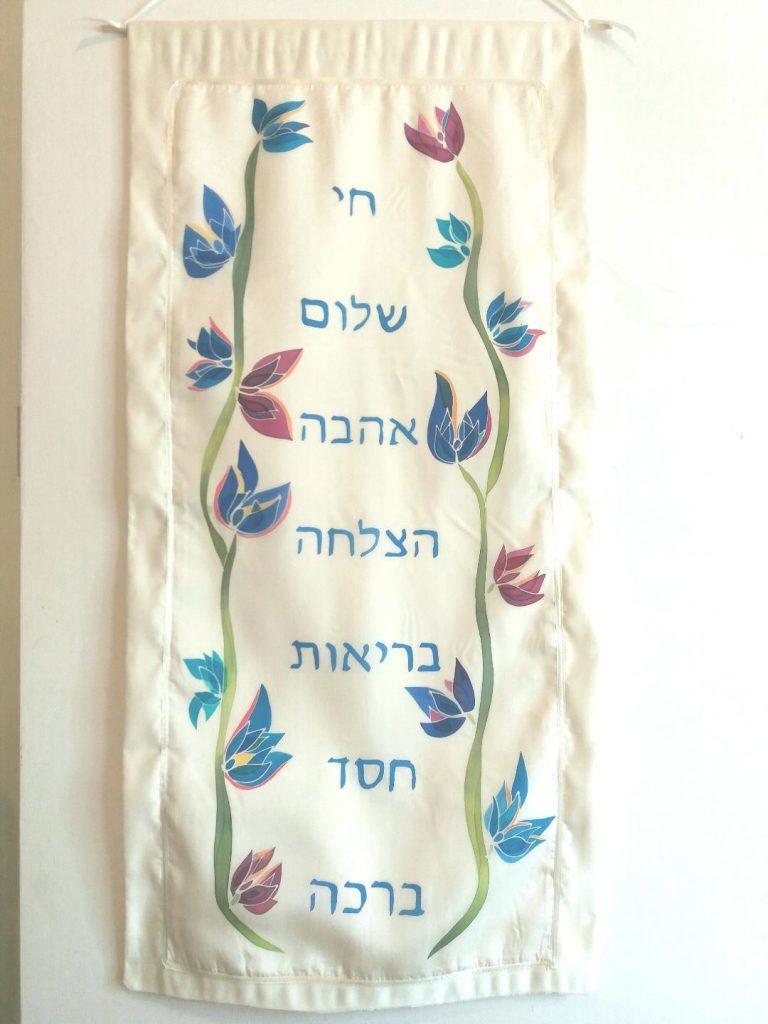 Chai, Shalom, Love, Success, Health חי, שלום, אהבה, הצלחה, בריאות